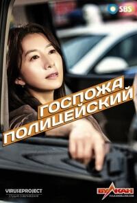 Госпожа полицейский смотреть онлайн сериал с андроид ...: http://trymobile.ru/MobileSerial/Doramy/Gospozha_politcejskij/main.xhtml