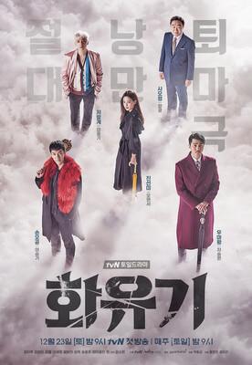 Корейская одиссея | Хваюги