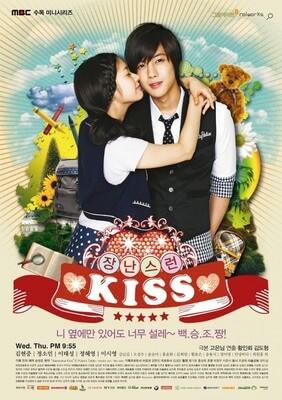 Озорной поцелуй