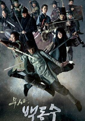 Воин Пэк Тон Су