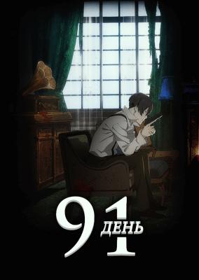 91 день
