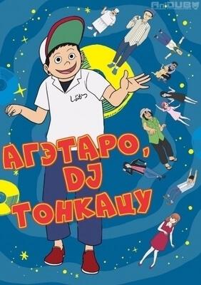 Агэтаро, DJ Тонкацу