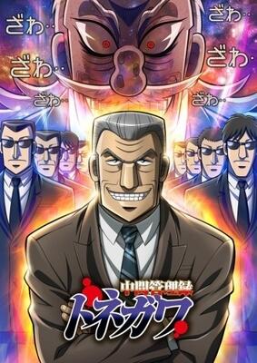 Менеджер среднего звена Тонэгава