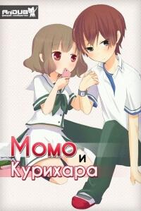 Момо и Курихара