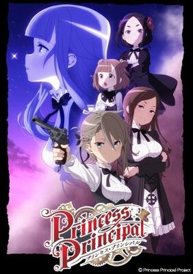 Принцесса-шпионка