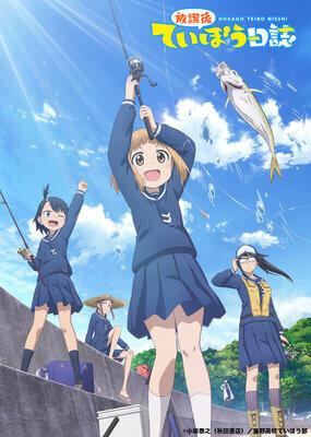 Рыбалка для школьниц после занятий