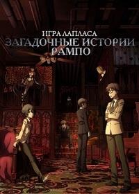 Загадочные истории Рампо: Игра Лапласа