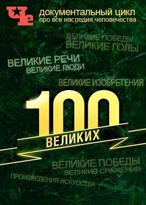 100 великих