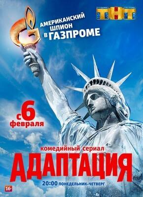 Адаптация