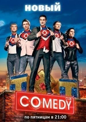Comedy Club | Камеди клаб