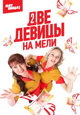 Две девицы на мели пятница русская версия