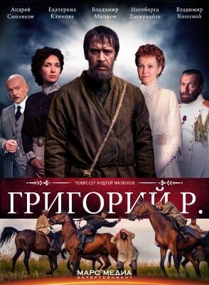 Григорий Р. (Распутин)