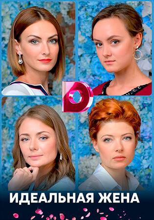 Идеальная жена (Россия)