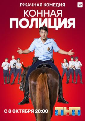 Конная полиция тнт