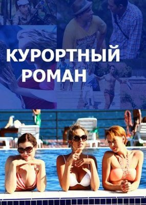 Курортный роман (1 канал)