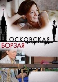 Московская борзая