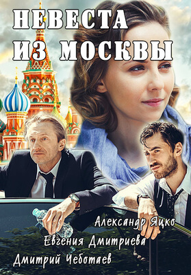 Невеста из Москвы