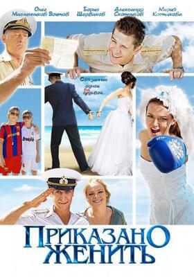 Приказано женить