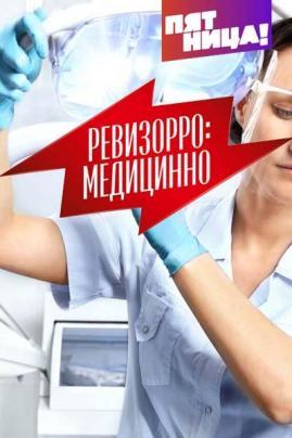 Ревизорро: Медицинно
