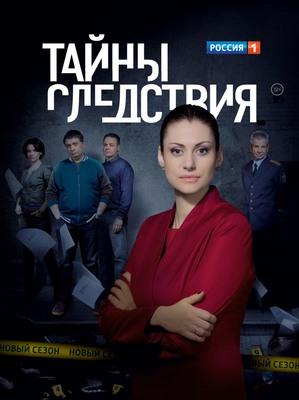 Сериал тайны следствия 16 сезон: фото, видео, описание серий.