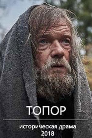 Топор (2018) смотреть онлайн или скачать фильм через торрент.