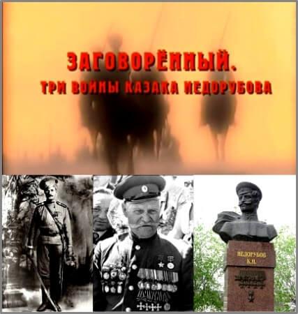 Заговоренный. Три войны казака Недорубова