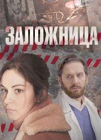 Заложница. Россия