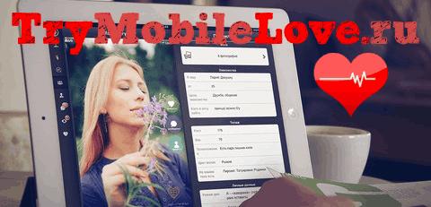 Мобильные Знакомства TryMobileLove.ru