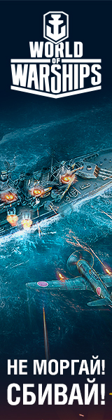 World of Warships игра